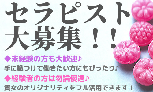 RERE川崎店の求人情報