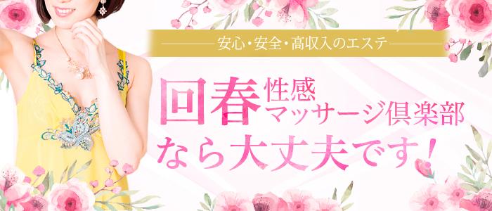 横浜回春性感マッサージ倶楽部の求人情報